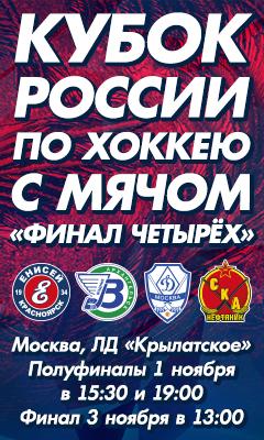 Финал четырёх. Кубок России по хоккею с мячом