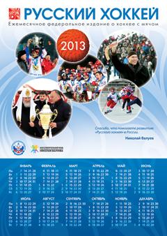 Календарь Русский хоккей - 2013
