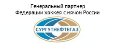 Сургутнефтегаз - Генеральный партнер ФХМР