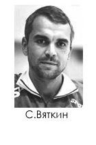 Вяткин Станислав Владимирович