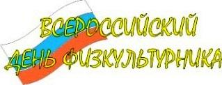 СДЮСШОР 1 - День Физкультурника