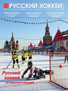 Номера журнала русский хоккей