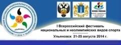 Всероссийский фестиваль национальных инеолимпийских видов спорта