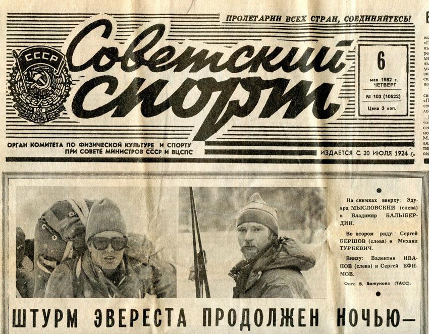 советский спорт газета скачать торрент - фото 4