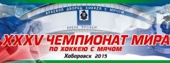 Официальный сайт XXXV чемпионата мира вХабаровске