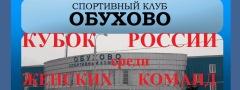Видео трансляции матчей изОбухово