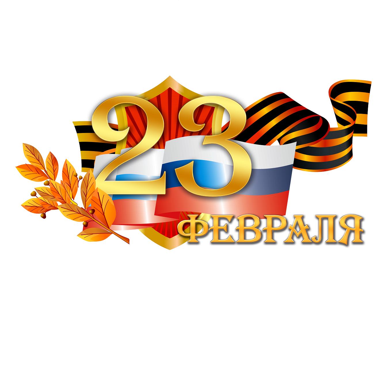 России — день защитника отечества