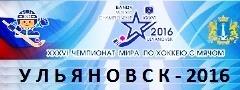 Официальный сайт XXXV чемпионата мира вУльяновске