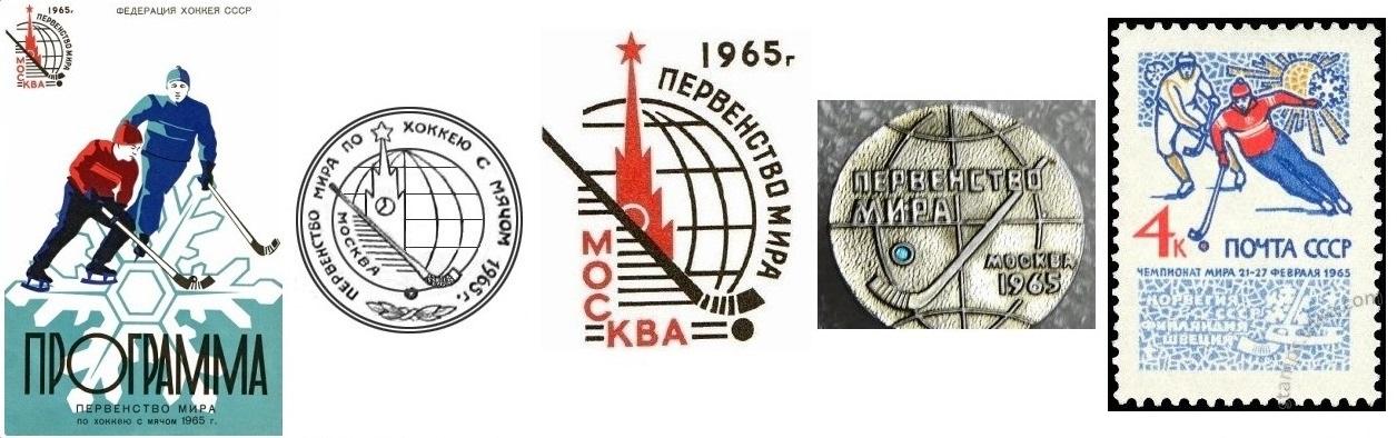 Сувенирная продукция чемпионата: программа, эмблема, логотип, значок и марка.