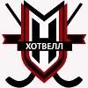 «Хотвелл»  Москва