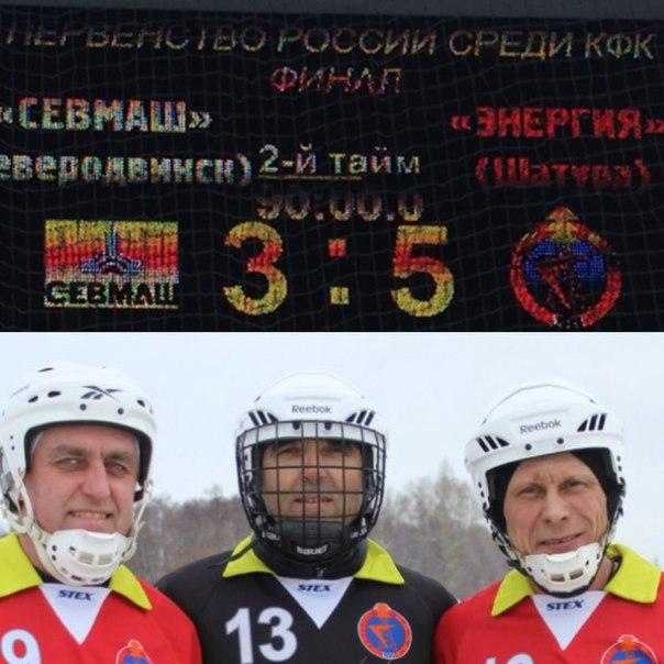 «Энергия» Шатура, слева направо К. Клековкин, А. Келлер и С. Покидов