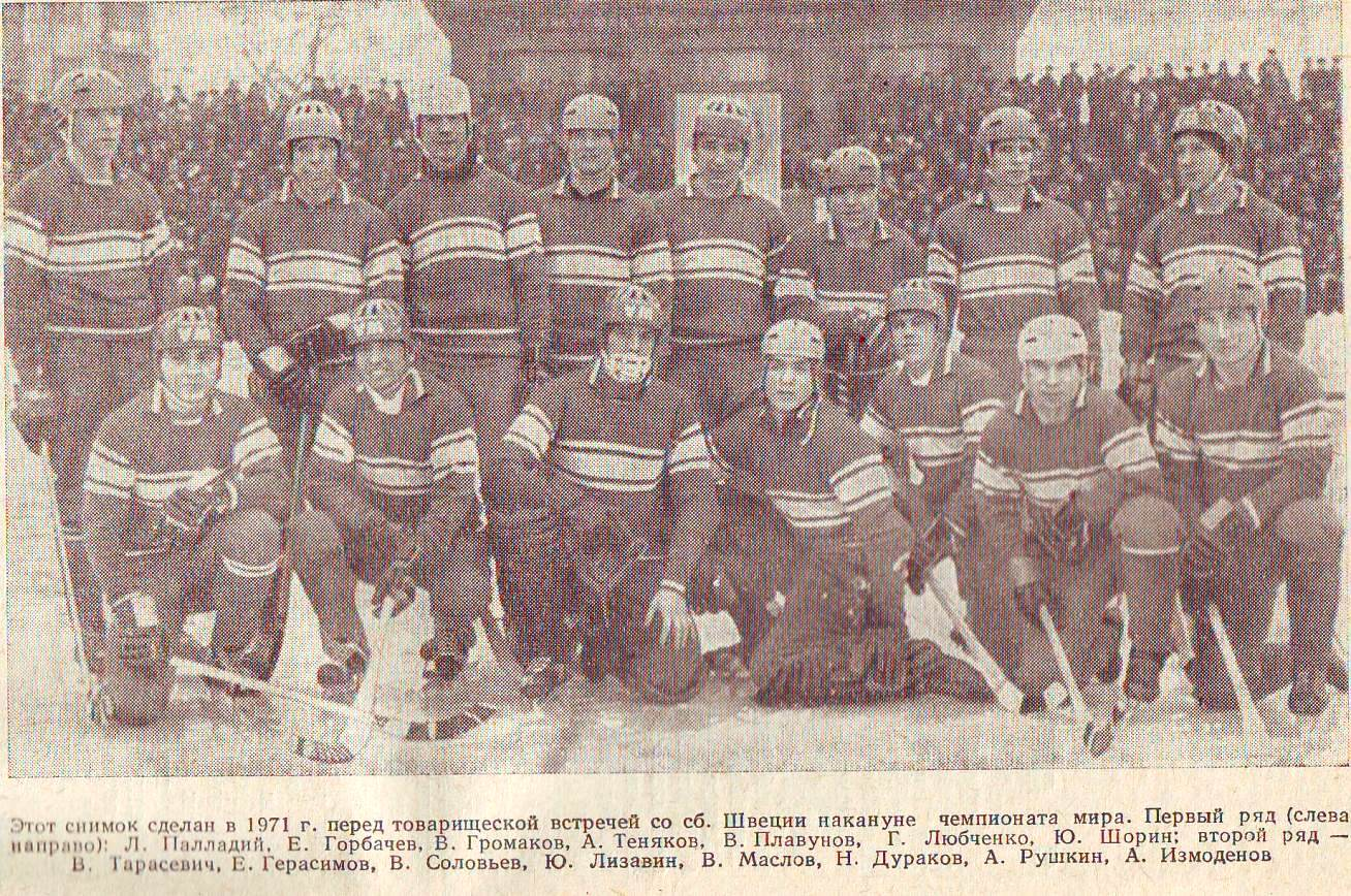 Единственная фотография сборной СССР 1971 года, имеющаяся в распоряжении авторов.