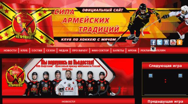 """Сайт """"СКА-Нефтяника"""" - первый лауреат в подобной номинации"""