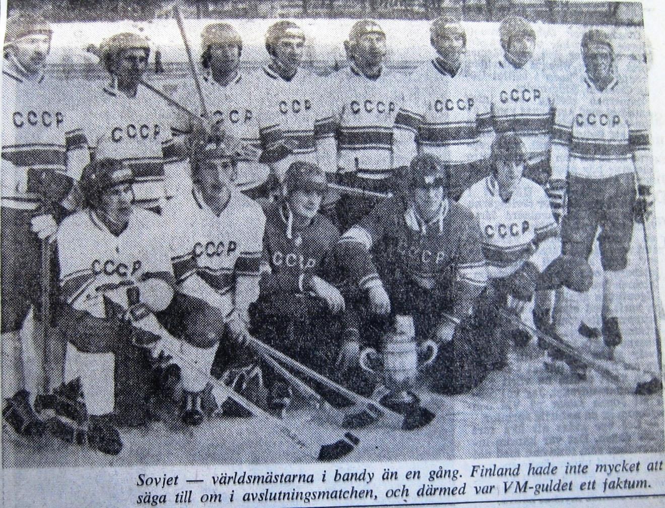 Чемпионы мира-75. Сборная СССР