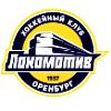 «Локомотив»  Оренбург