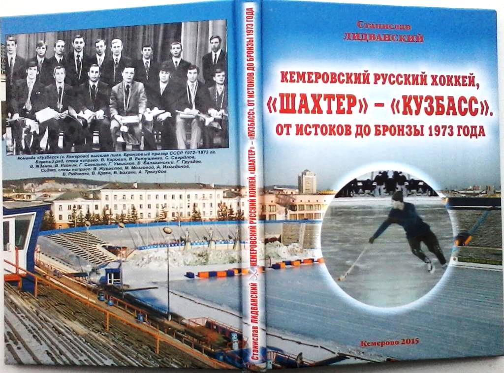 хоккей справочники календари читать