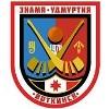 «Знамя-Удмуртия»  Воткинск