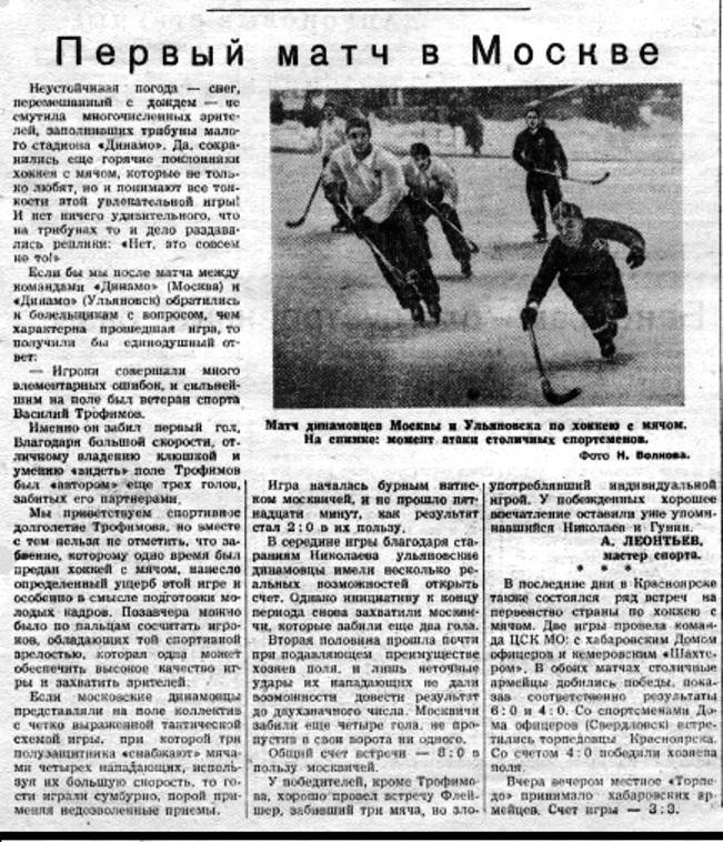 Газета «Советский спорт» (от 18 декабря 1956 г.)  о первом матче ульяновцев в Высшей лиге