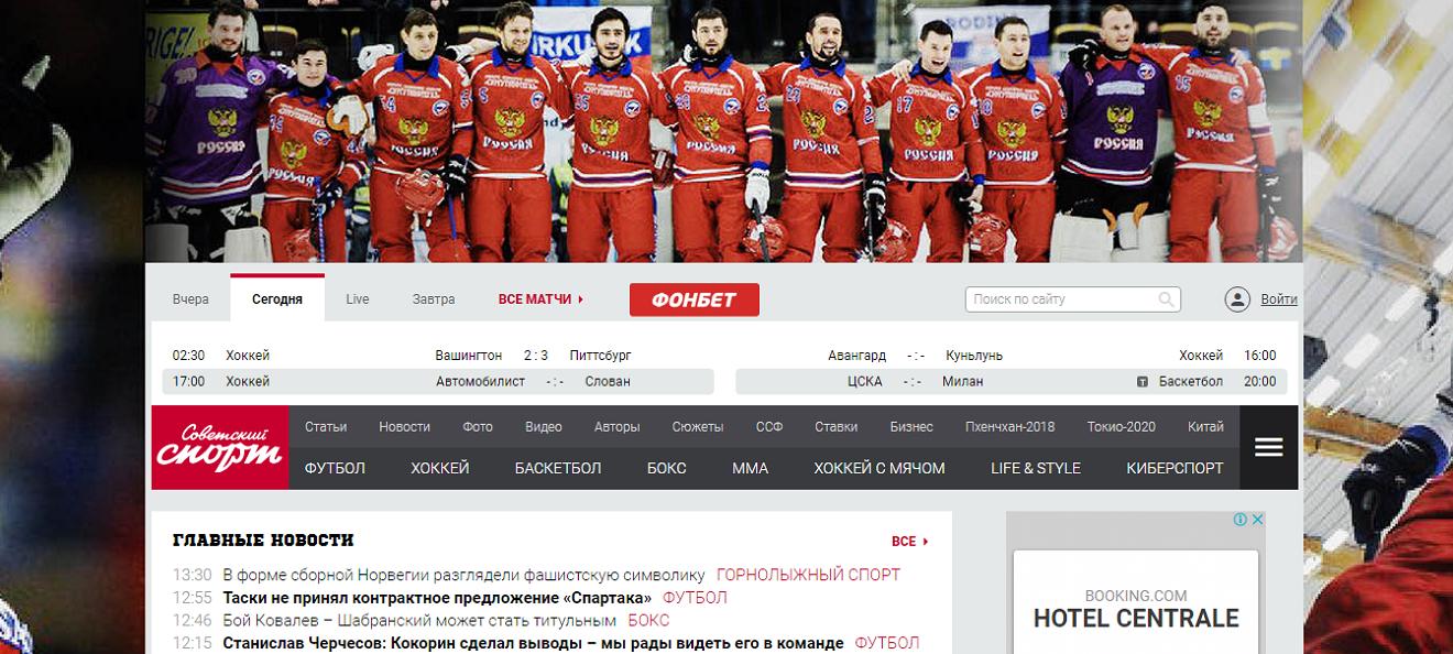 Русскохоккейная ливрея на Sovsport.ru.