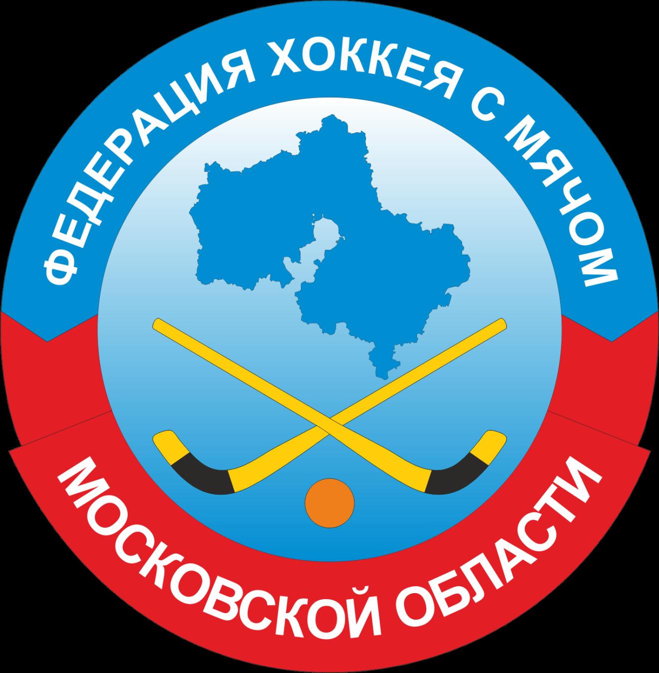 Новый логотип федерации хоккея с мячом Московской области