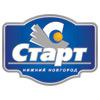 «Старт»  Нижний Новгород