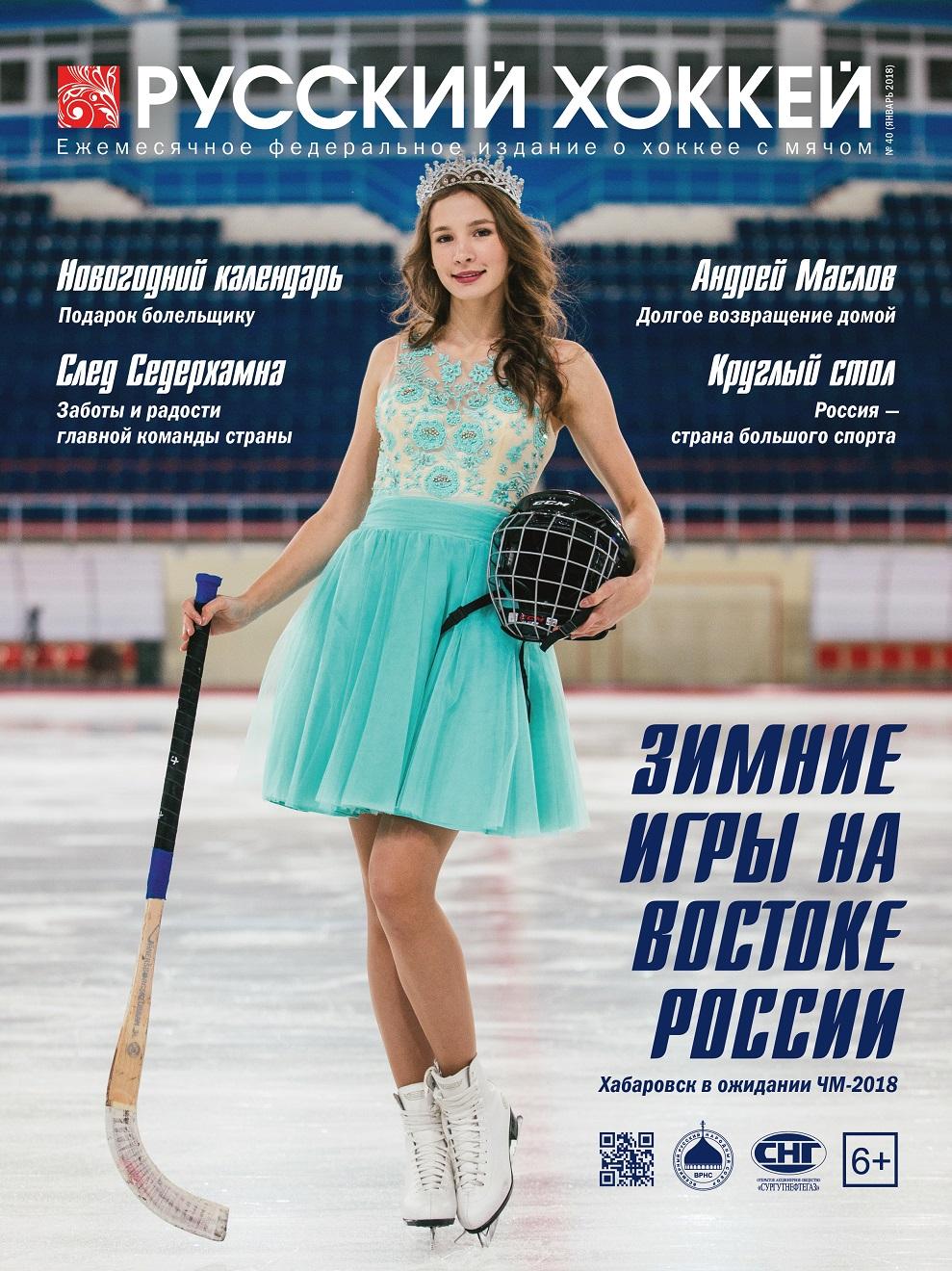 Обложка первого выпуска 2018 года