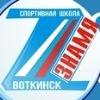 «Знамя» Воткинск