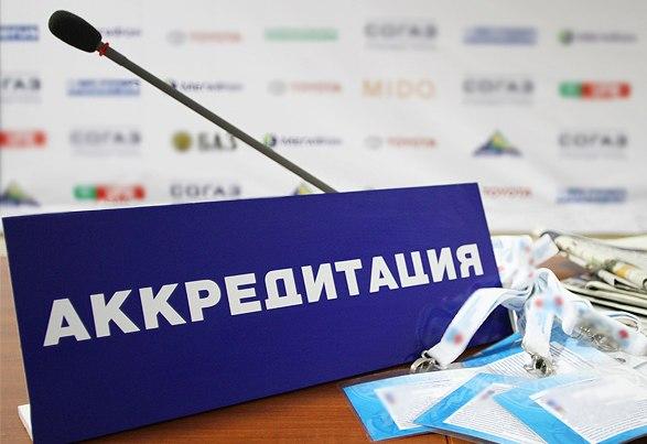 Аккредитация нафинал Кубка России