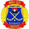 «Кузбасс» Кемерово