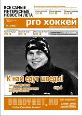 Одна излауреатов конкурса — газета «PRO хоккей» — издается вНижнем Новгороде с2009 года