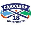 «СШОР-18» Екатеринбург