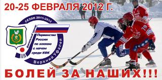 Верхнеуфалейская афиша финала Первенства КФК