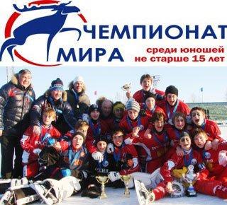 Сборная россии чемпион мира фото